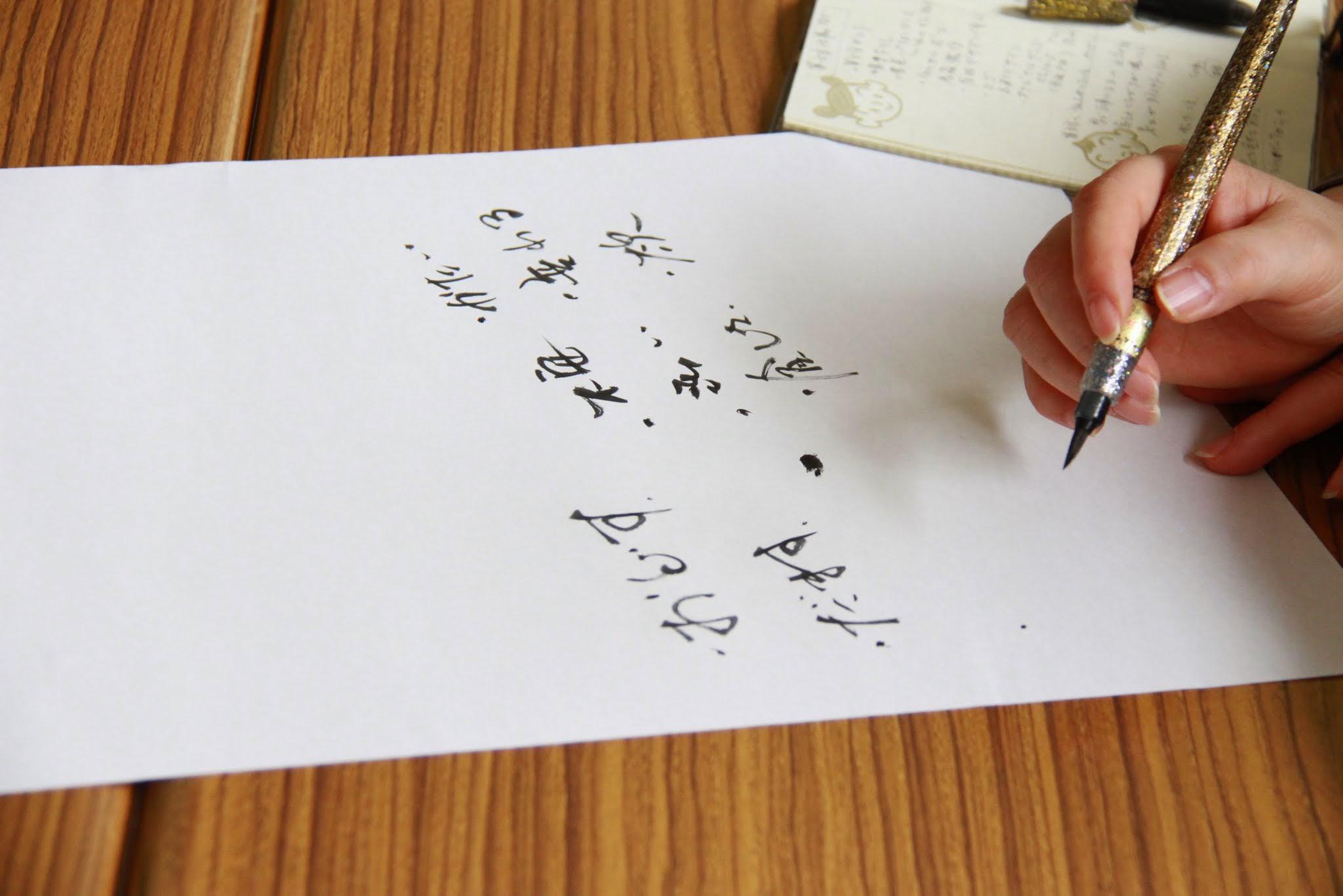 味のある筆文字