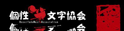 個性筆文字協会
